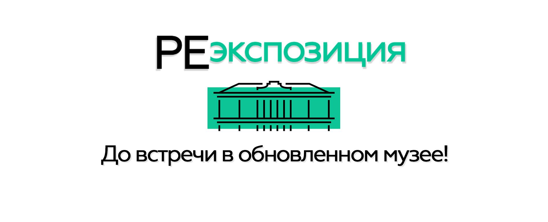 «Пушкинская карта» в музее предлагает