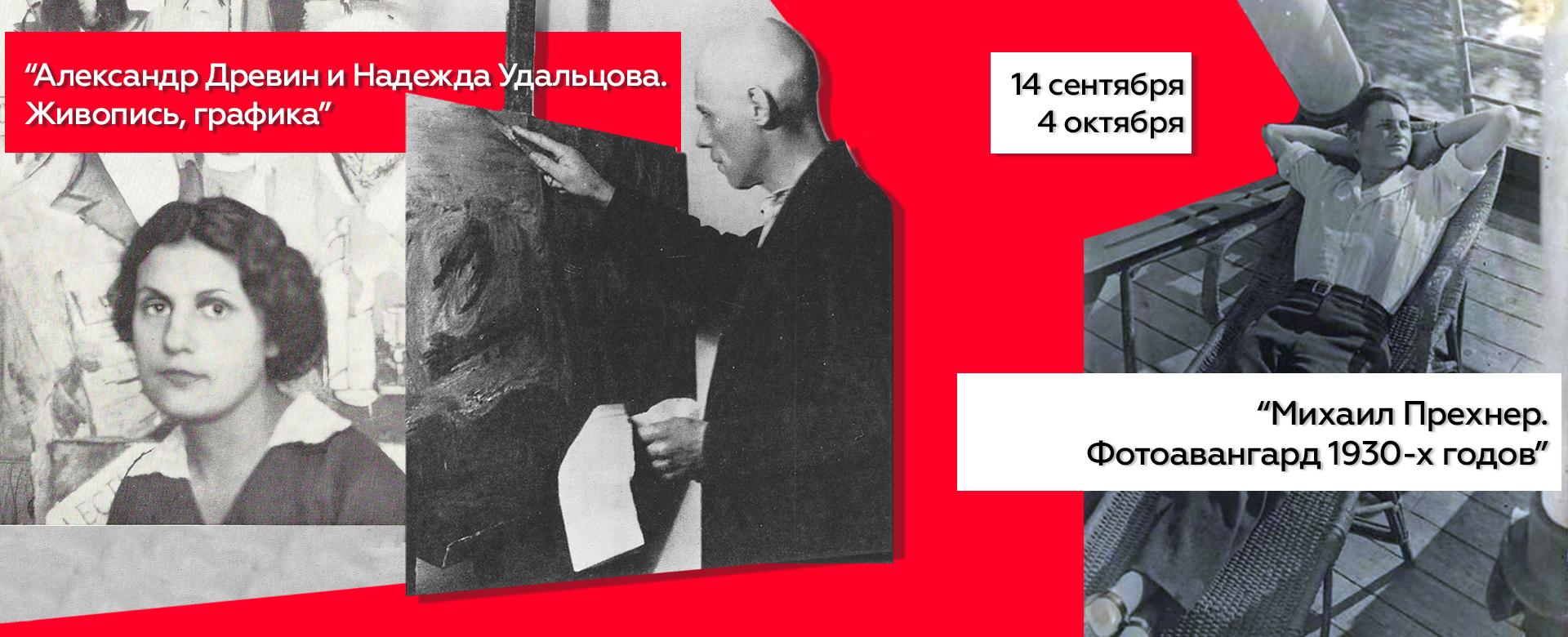 Platonov Festival exhibitions